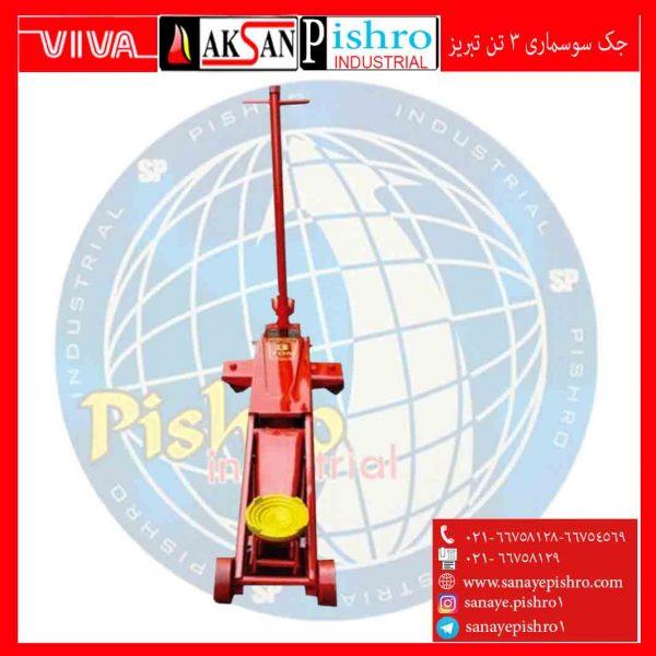 جک سوسماری 3 تن تبریز