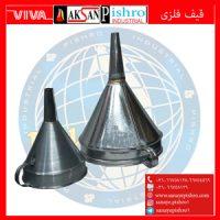 قیف فلزی توری دار(30-25-20-12-15سانت)