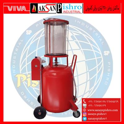 ساکشن-روغن-250-لیتری-برقی-کامیونی